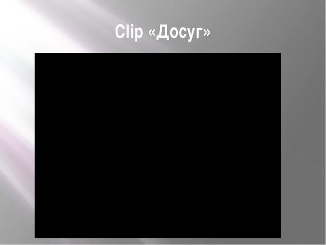 Clip «Досуг»