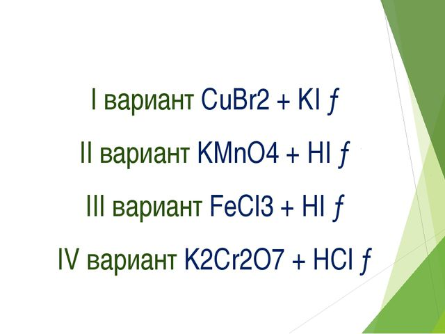 I вариант CuBr2 + KI → II вариант KMnO4 + HI → III вариант FeCl3 + HI → IV ва...