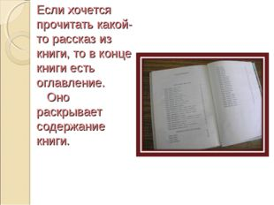 Если хочется прочитать какой-то рассказ из книги, то в конце книги есть оглав