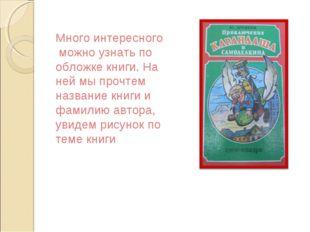 Много интересного можно узнать по обложке книги. На ней мы прочтем название к