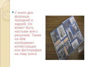 У книги два форзаца- передний и задний. Он может быть чистыми или с рисунком.