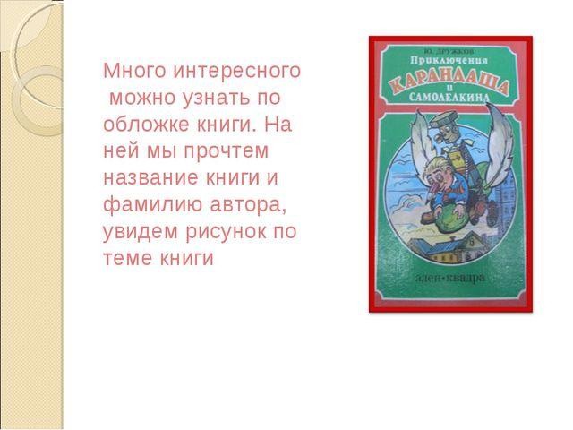 Много интересного можно узнать по обложке книги. На ней мы прочтем название к...