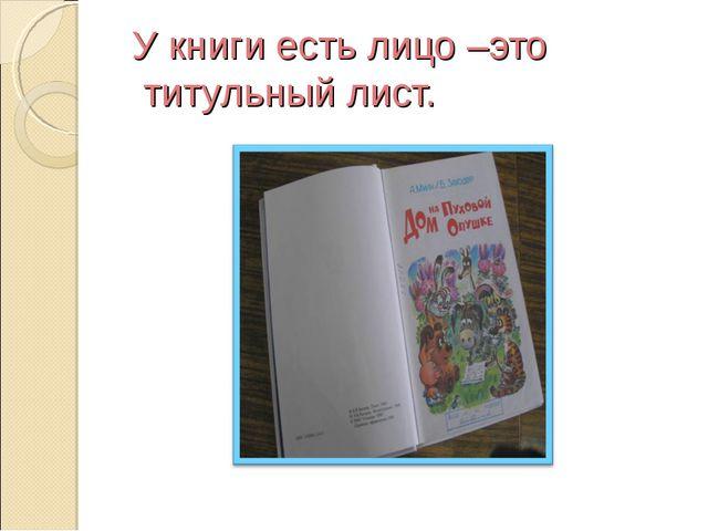 У книги есть лицо –это титульный лист.