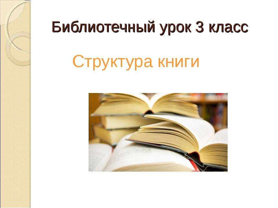 Библиотечный урок 3 класс Структура книги