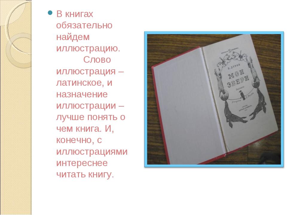 В книгах обязательно найдем иллюстрацию. Слово иллюстрация – латинское, и наз...