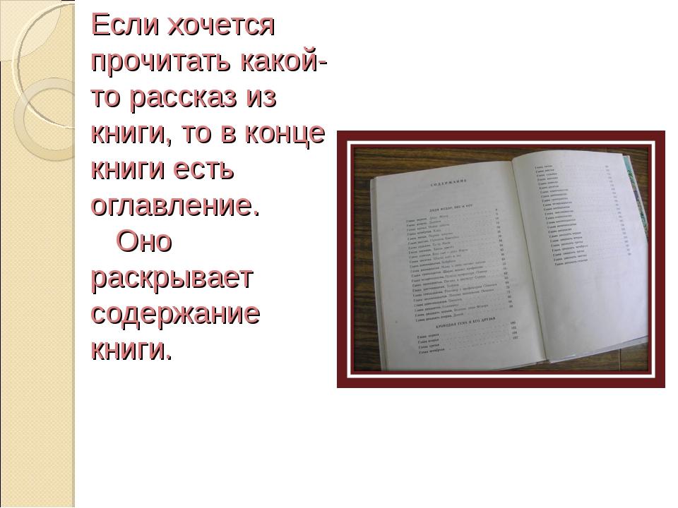 Если хочется прочитать какой-то рассказ из книги, то в конце книги есть оглав...