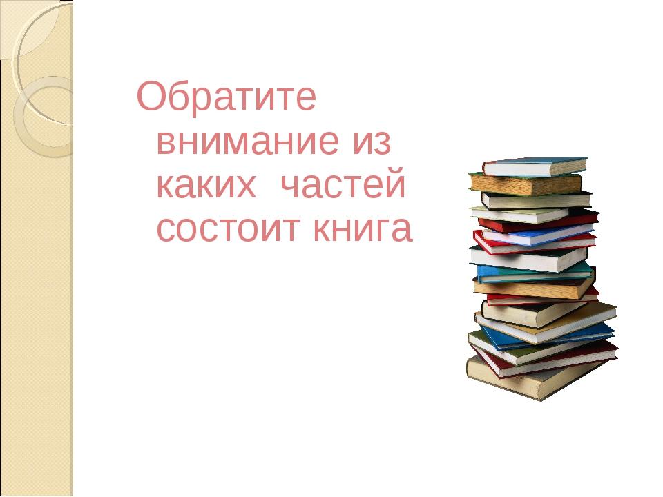 Обратите внимание из каких частей состоит книга