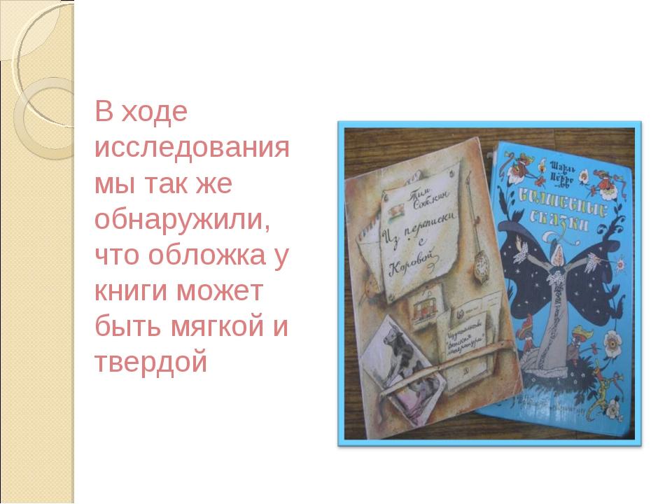 В ходе исследования мы так же обнаружили, что обложка у книги может быть мягк...