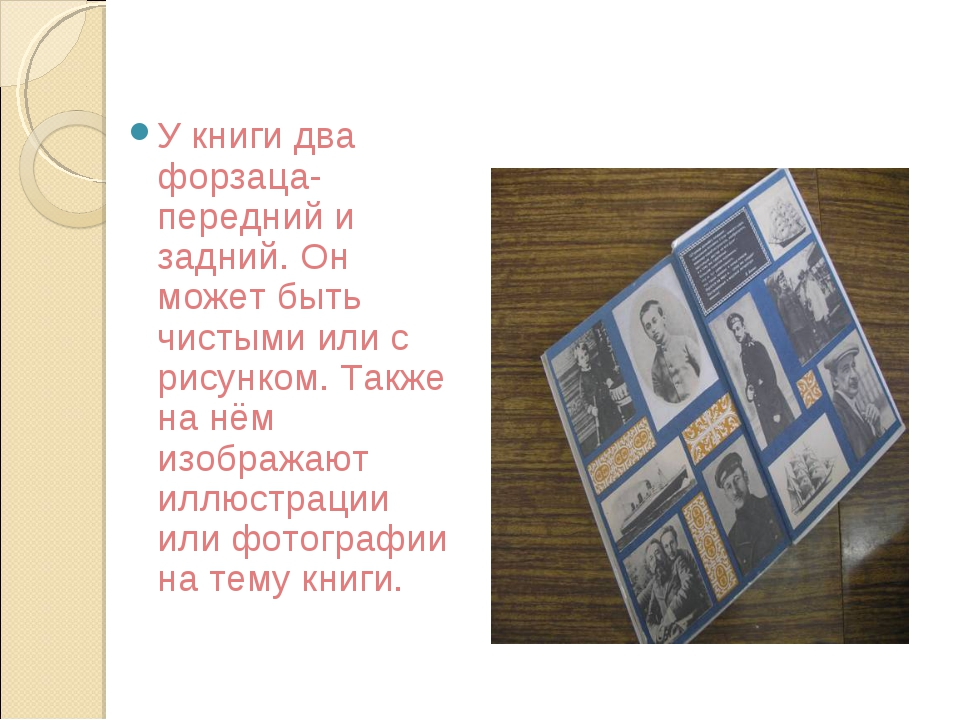 У книги два форзаца- передний и задний. Он может быть чистыми или с рисунком....