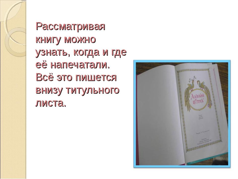 Рассматривая книгу можно узнать, когда и где её напечатали. Всё это пишется в...