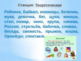 Ребенок, Байкал, ножницы, белизна, мука, девочка, бег, щука, юноша, стол, пож