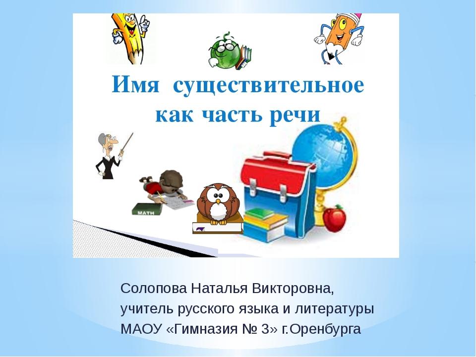 Солопова Наталья Викторовна, учитель русского языка и литературы МАОУ «Гимназ...