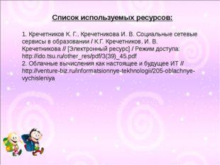 Список используемых ресурсов: 1. Кречетников К. Г., Кречетникова И. В. Социал