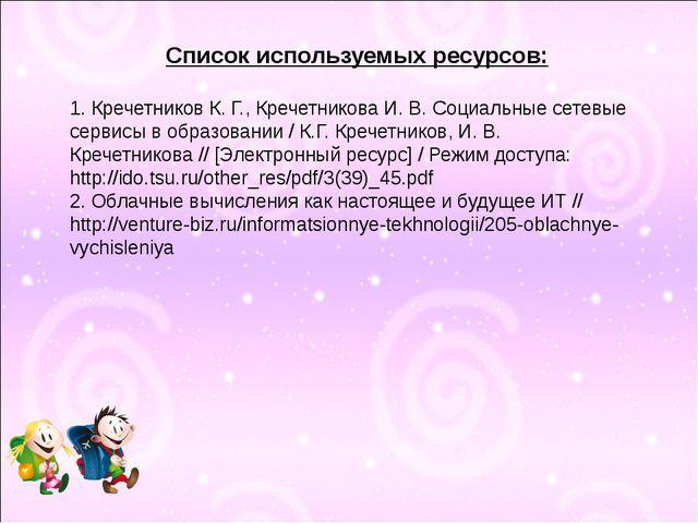 Список используемых ресурсов: 1. Кречетников К. Г., Кречетникова И. В. Социал...