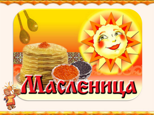 http://xoxolhk2.narod.ru/nach_chkola/maclenica/image/image002.png
