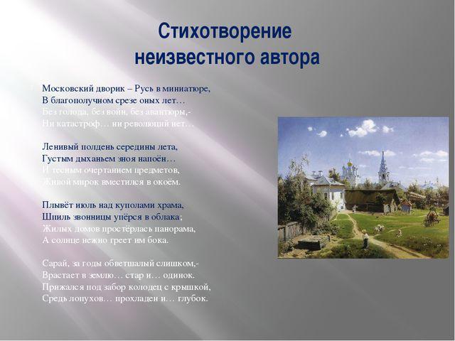 Стихотворение неизвестного автора Московский дворик – Русь в миниатюре, В бла...