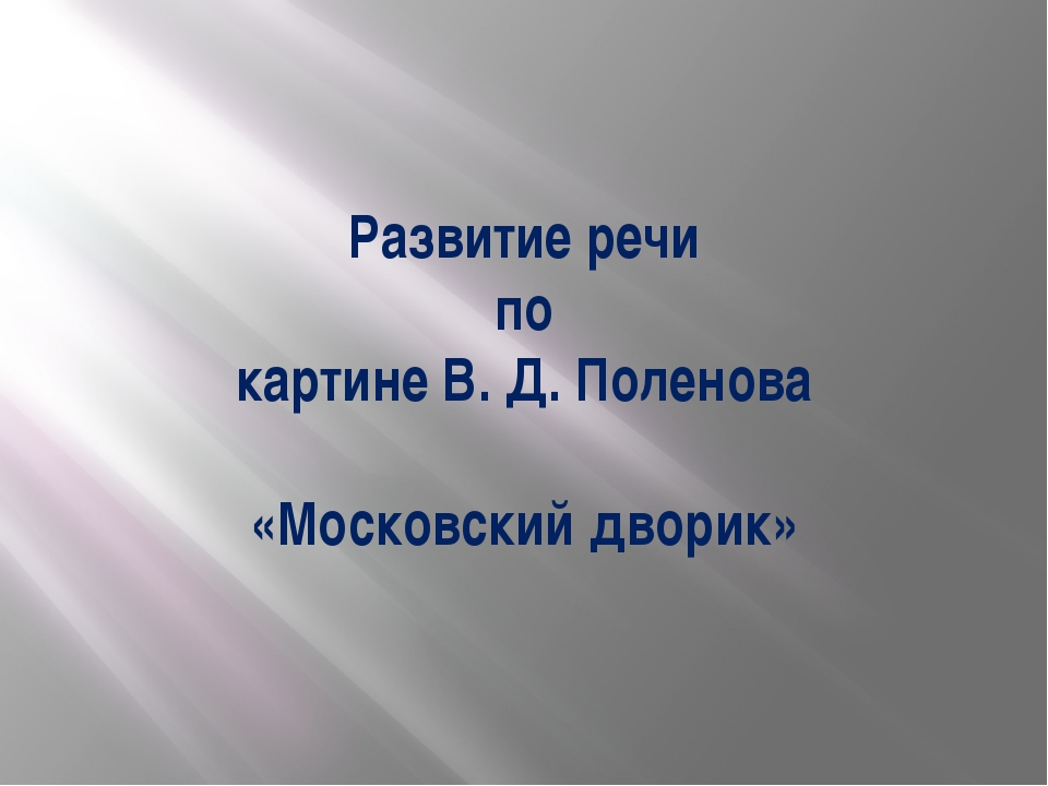 Развитие речи по картине В. Д. Поленова «Московский дворик»