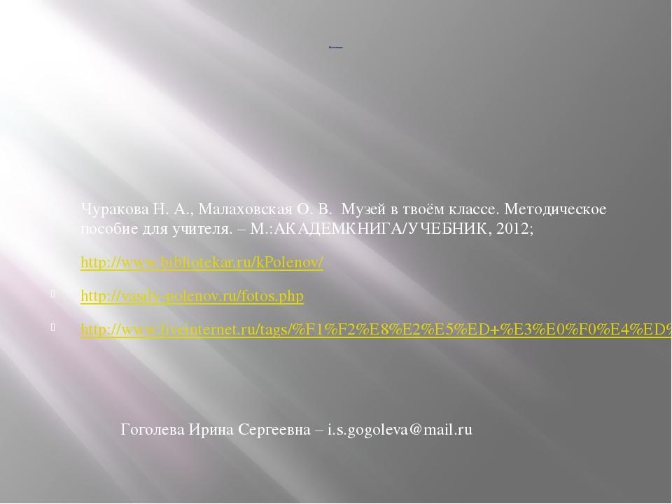 Источники: Чуракова Н. А., Малаховская О. В. Музей в твоём классе. Методичес...