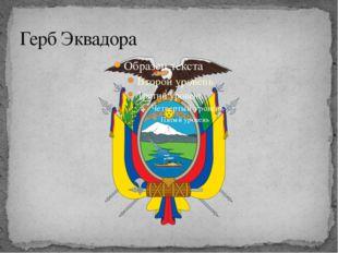 Герб Эквадора