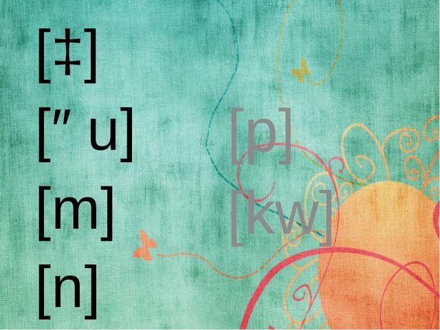 [ɔ] [əu] [m] [n] [p] [kw]