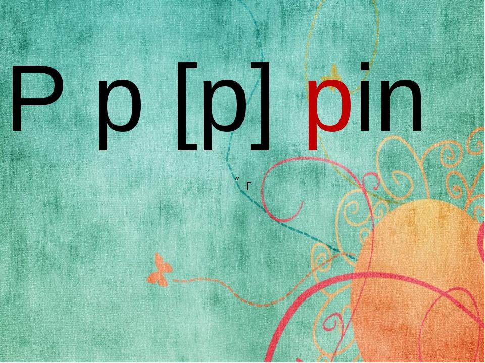 P p [p] pin əʊ