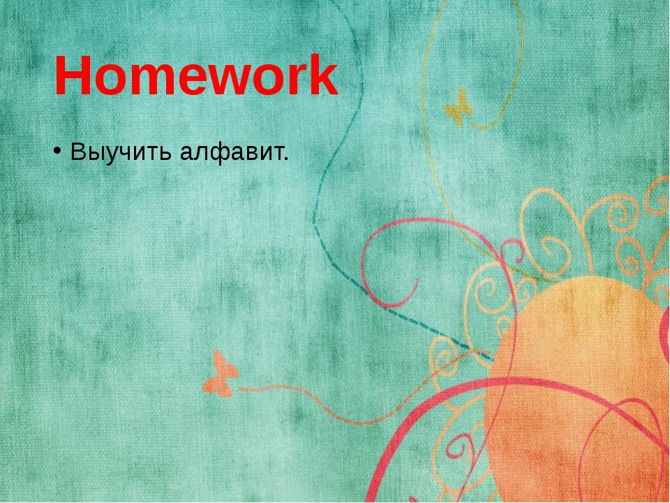 Homework Выучить алфавит.
