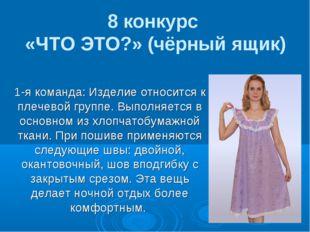 8 конкурс «ЧТО ЭТО?»(чёрный ящик) 1-я команда: Изделие относится к плечевой