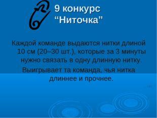 """9 конкурс """"Ниточка"""" Каждой команде выдаются нитки длиной 10 см (20–30 шт.), к"""