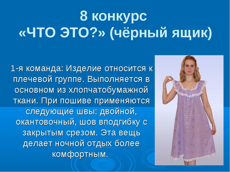 8 конкурс «ЧТО ЭТО?»(чёрный ящик) 1-я команда: Изделие относится к плечевой...