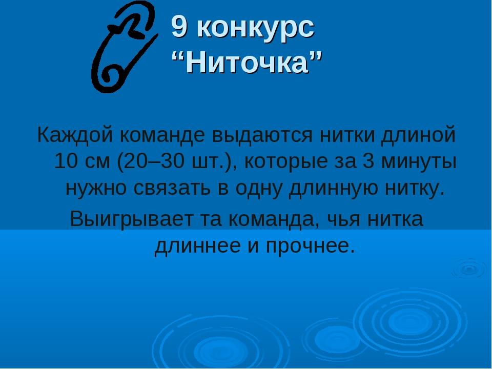 """9 конкурс """"Ниточка"""" Каждой команде выдаются нитки длиной 10 см (20–30 шт.), к..."""