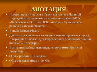 АНОТАЦИЯ Презентация «В царстве Огня» выполнена Лариной Надеждой Николаевной,