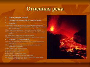 Огненная река Этап проверки знаний. Индивидуальная работа по карточкам. 1вари