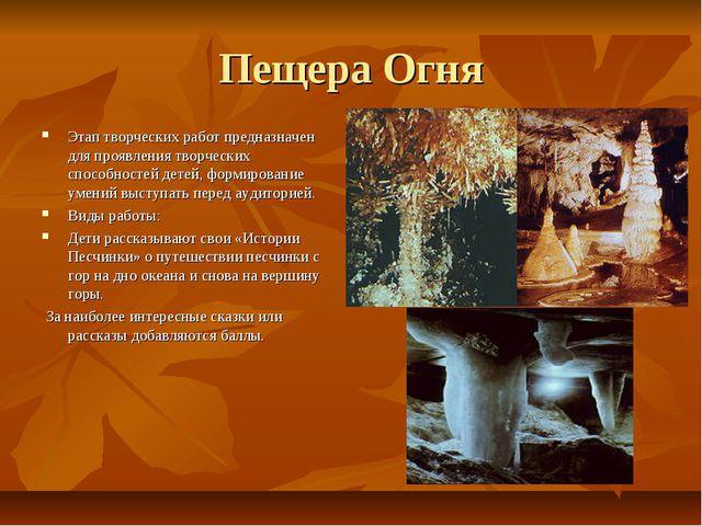 Пещера Огня Этап творческих работ предназначен для проявления творческих спос...