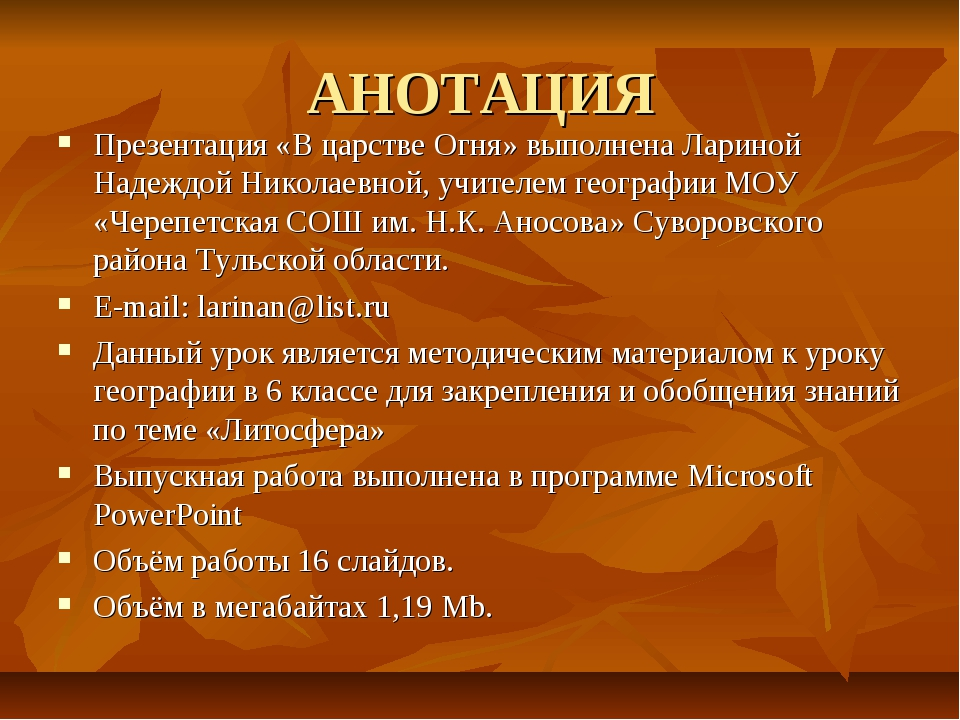 АНОТАЦИЯ Презентация «В царстве Огня» выполнена Лариной Надеждой Николаевной,...