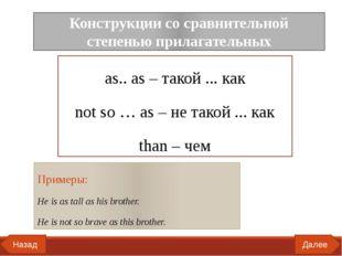 Далее Назад Конструкции со сравнительной степенью прилагательных as.. as – та