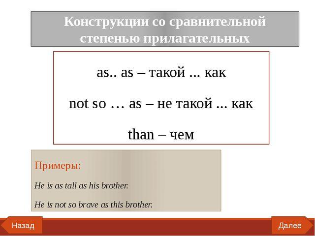 Далее Назад Конструкции со сравнительной степенью прилагательных as.. as – та...