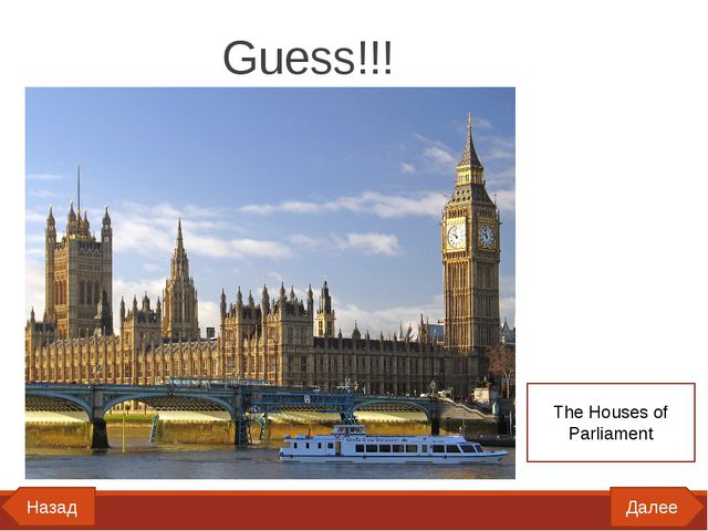 Guess!!! The Houses of Parliament Далее Назад