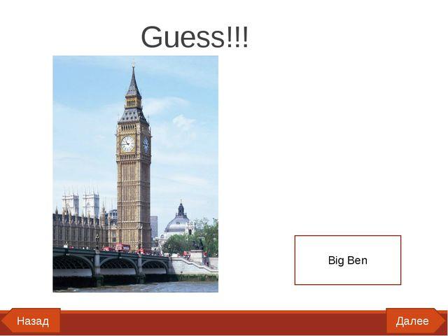 Guess!!! Big Ben Далее Назад