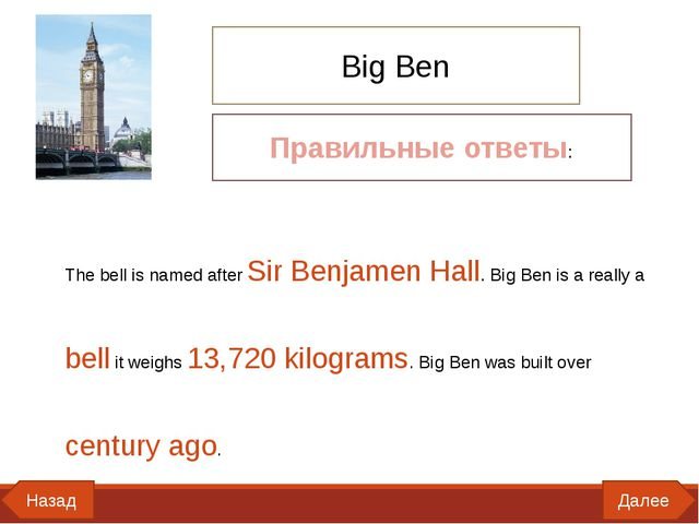 The bell is named after Sir Benjamen Hall. Big Ben is a really a bell it weig...