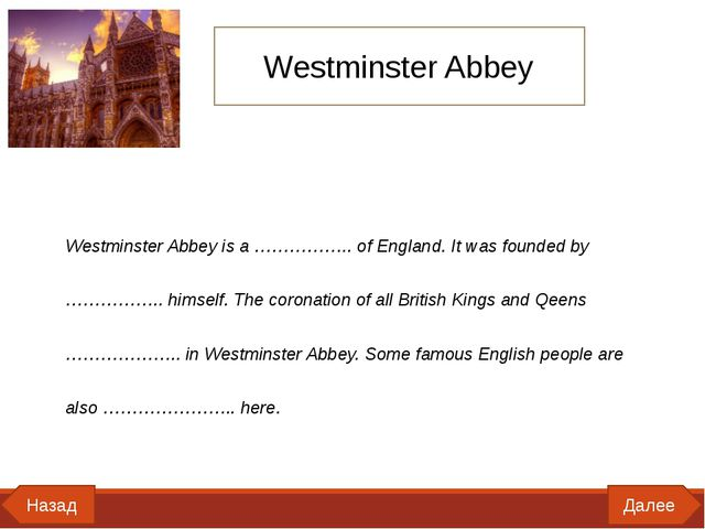 Westminster Abbey is a …………….. of England. It was founded by …………….. himself....