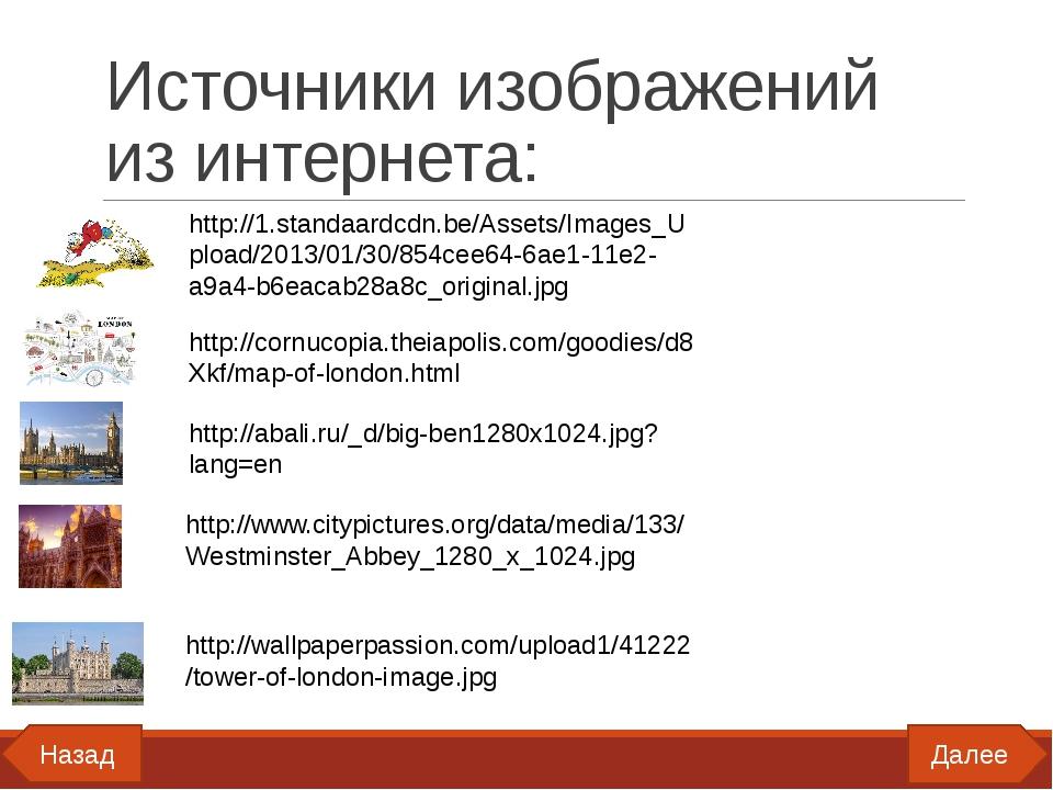Источники изображений из интернета: http://1.standaardcdn.be/Assets/Images_Up...