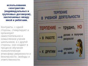 использование «контрактов» (индивидуальных и групповых договоров), заключаемы