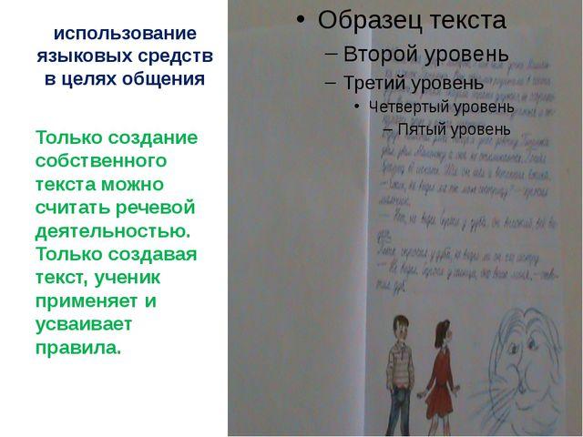 использование языковых средств в целях общения Только создание собственного т...