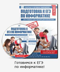 Подготовка к ЕГЭ по информатике - видеокурс. Автор - Дмитрий Тарасов