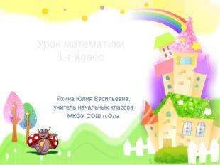 Урок математики 1-г класс Яхина Юлия Васильевна, учитель начальных классов МК