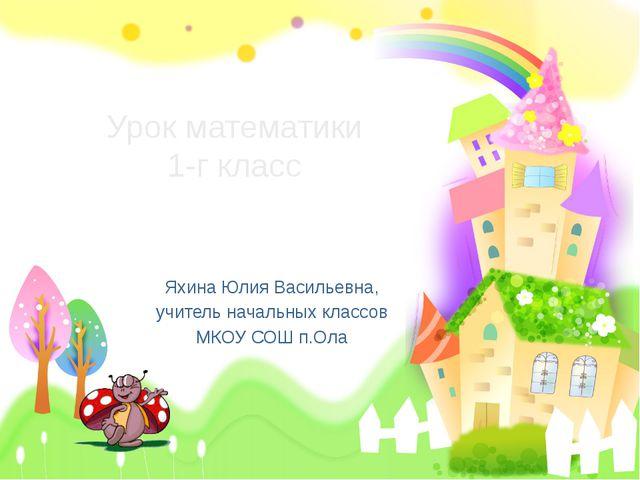 Урок математики 1-г класс Яхина Юлия Васильевна, учитель начальных классов МК...