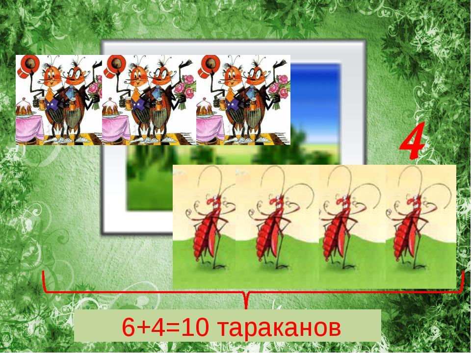 6 ? 4 6+4=10 тараканов
