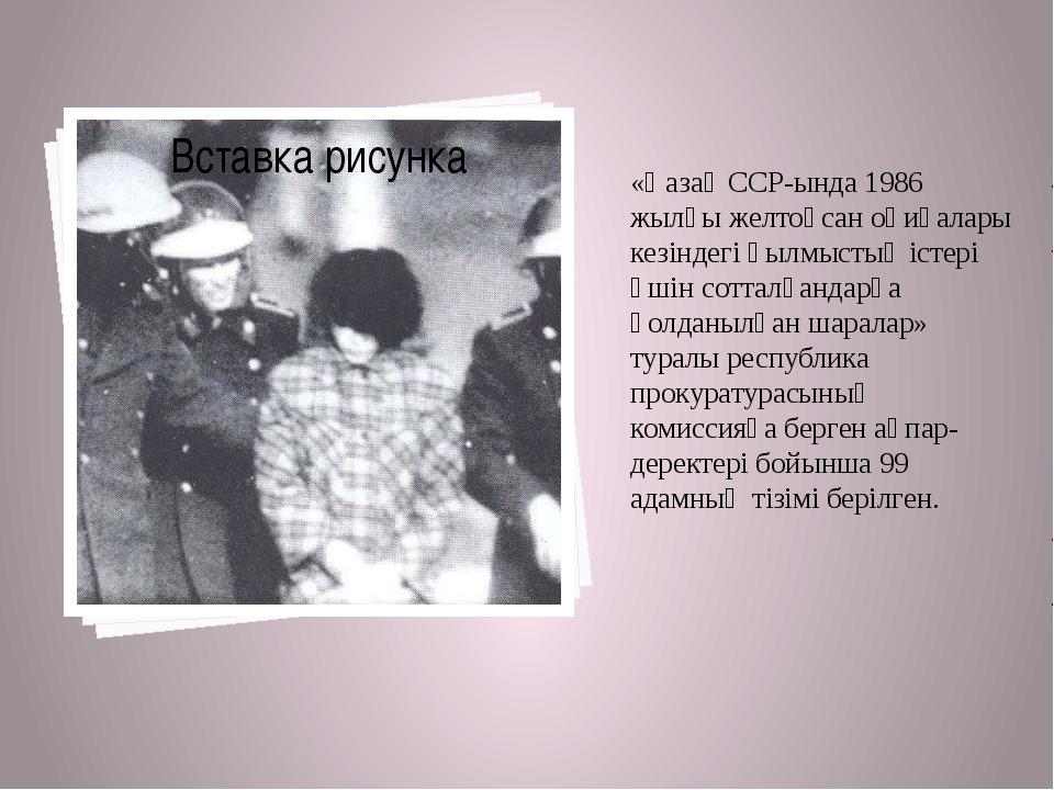 «Қазақ ССР-ында 1986 жылғы желтоқсан оқиғалары кезіндегі қылмыстық істері үш...