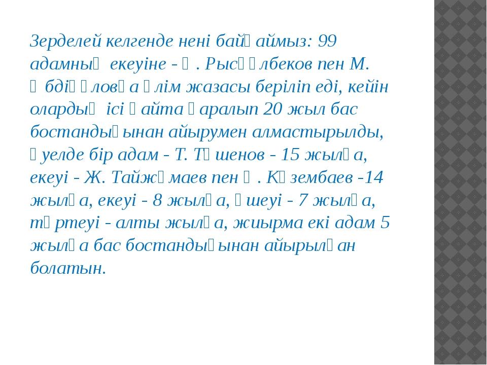 Зерделей келгенде нені байқаймыз: 99 адамның екеуіне - Қ. Рысқұлбеков пен М....