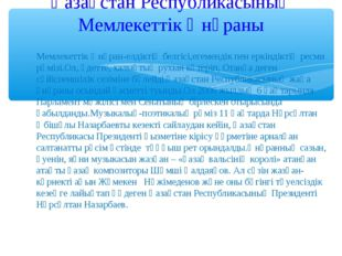 Мемлекеттік Әнұран-елдіктің белгісі,егемендік пен еркіндіктің ресми рәмізі.Ол